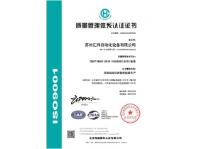 The company has successfully obtained ISO quality system certification