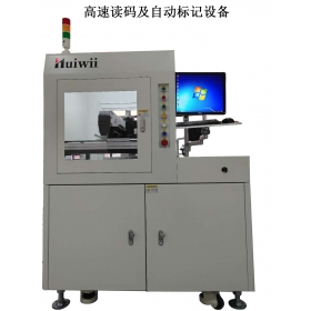 High Speed Code Reading and Automatic Marking Equipment