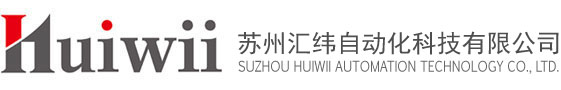 Suzhou Huiwei Automation Equipment Co., Ltd.